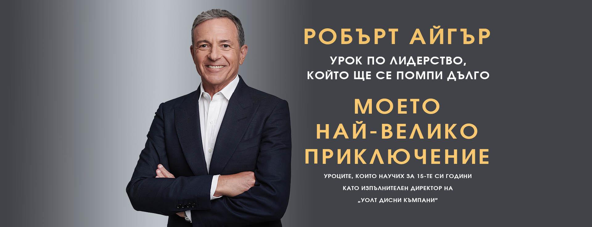 Робърт Айгър