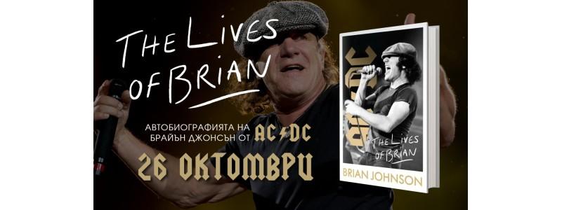 Автобиографията на Брайън Джонсън от AC/DC излиза на български език заедно със световната премиера на книгата