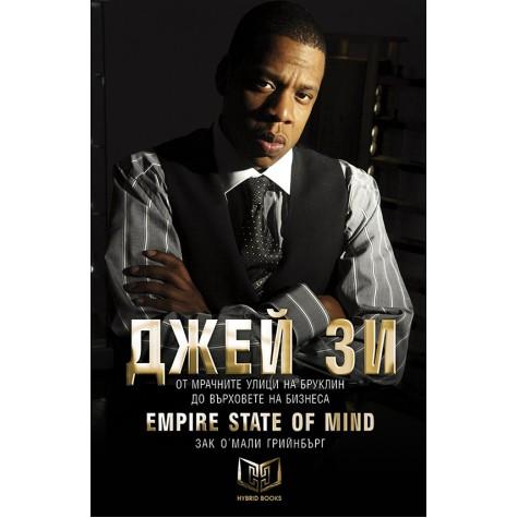 Джей Зи | Empire State of Mind | твърди корици