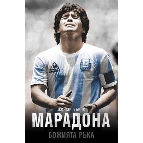 Марадона | Божията ръка | твърди корици