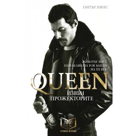 Queen | Извън прожекторите | твърди корици