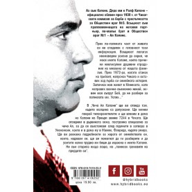 Чичо Ал Капоне | меки корици