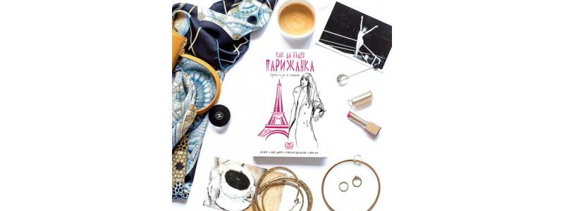 Как да бъдеш парижанка където и да се намираш